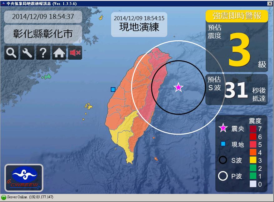 警報 音 地震